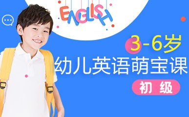重庆3-6岁幼儿英语培训机构