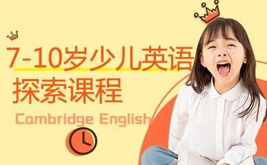 重庆7-10岁少儿英语辅导机构