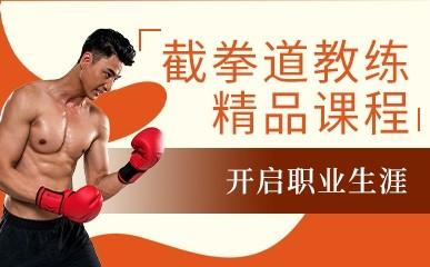 南京截拳道教练培训