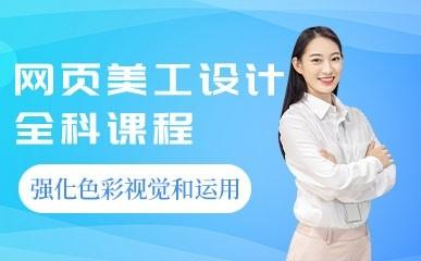 上海网页美工设计全科班