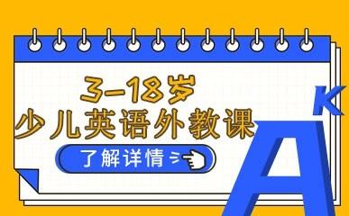 东莞3-18岁青少年英语外教班