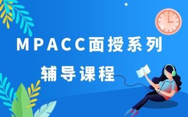 西安MPACC面授辅导班
