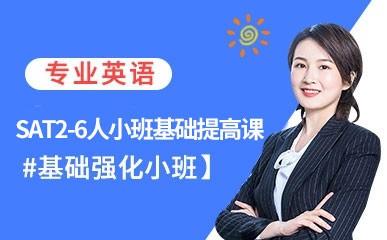 深圳SAT2-6人小班