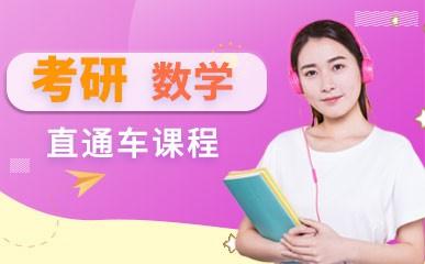 北京考研数学辅导课程