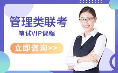 天津管理类联考笔试课程