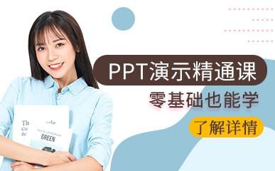 福州PPT演示培训