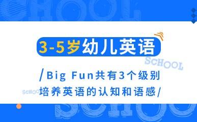 深圳3-5岁幼儿英语课程