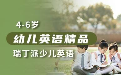 天津4-6岁幼儿英语辅导