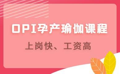 太原OPI孕产瑜伽训练班