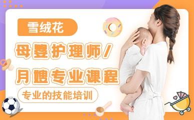 郑州母婴护理师月嫂培训班