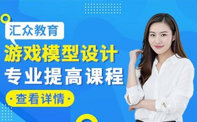 天津游戏模型设计专业辅导