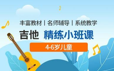天津4-6岁幼儿吉他精练班