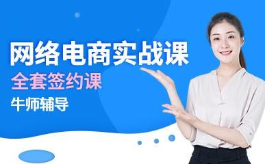 武汉电商网页制作实战班