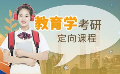 北京教育学考研课程