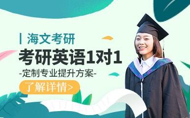 天津考研英语一对一辅导