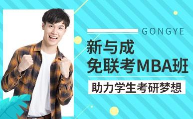 广州免联考MBA集训营