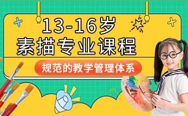 济南13-16岁素描专业辅导班
