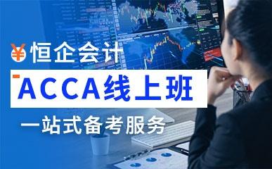 东莞ACCA培训中心