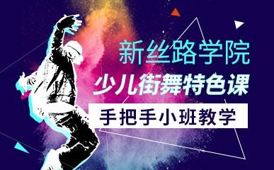 深圳少儿街舞小班辅导