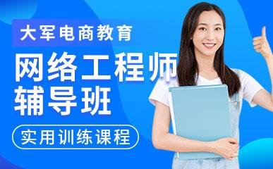 深圳网络工程师辅导