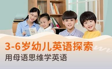 郑州3-6岁幼儿英语辅导班