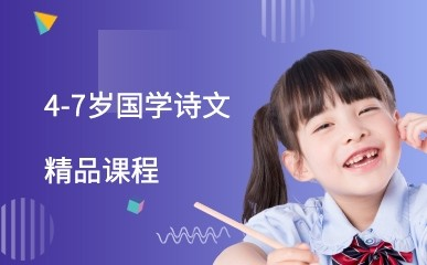 苏州4-7岁国学诗文辅导班