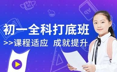 上海黄浦区初一全科培优班