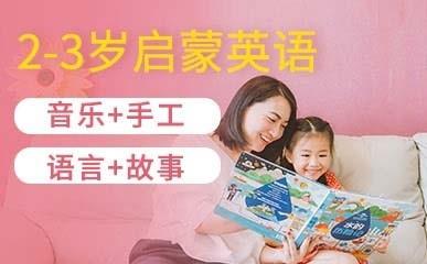 北京2-3岁儿童英语启蒙