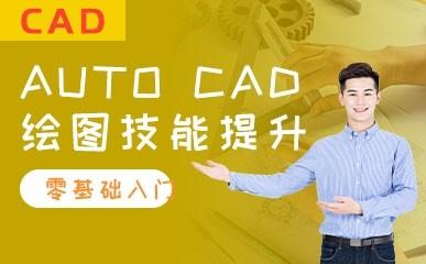 大连Auto CAD绘图指导班
