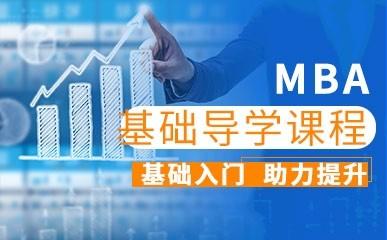 武汉MBA基础班