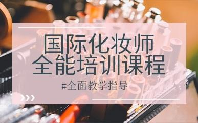 深圳国际美容师培训