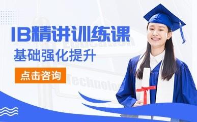 深圳IB培训班