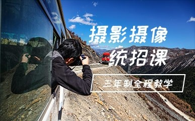 哈尔滨摄影摄像培训