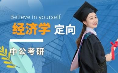 天津考研经济学专业课辅导
