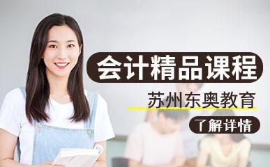 苏州会计系列课程培训