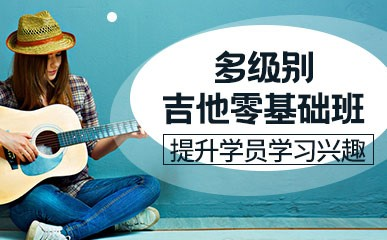 天津吉他零基础多级别课程