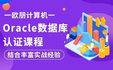 西安Oracle数据库技能培训