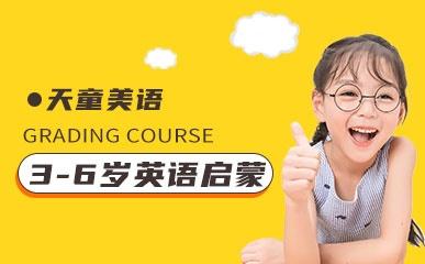 西安3-6岁幼儿英语口语课程