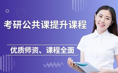 济南考研公共课培训班
