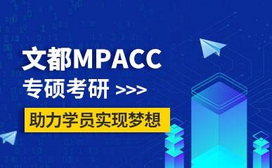 厦门考研MPACC专硕辅导