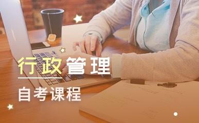 南昌行政管理自考训练营