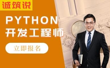 天津Python开发工程师班