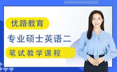 北京专业硕士英语二笔试课程