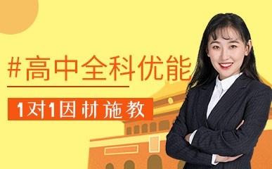 深圳高中全科一对一辅导