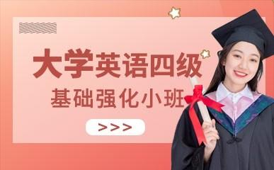 天津大学英语四级强化课程