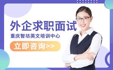 重庆外企求职面试英语培训