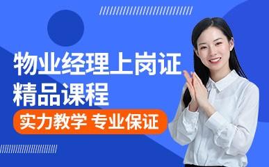 杭州物业经理上岗证培训