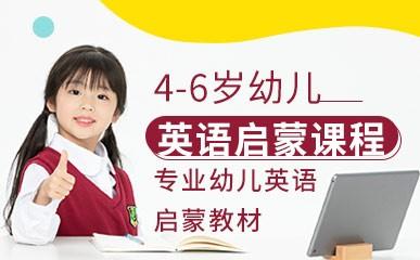 厦门4-6岁幼儿英语启蒙课程