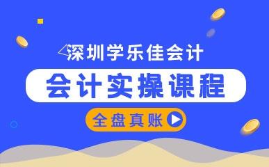 深圳会计真账实操培训
