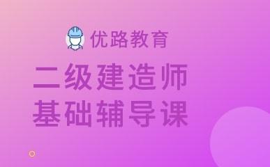 上海二级建造师基础备考课程